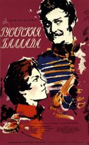 Гусарская баллада 1962