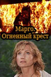 Марго: Огненный крест (сериал) 2009