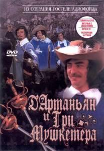 Д`Артаньян и три мушкетера (мини-сериал) 1979 (1 сезон)