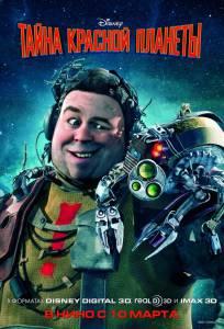 Тайна красной планеты 2011