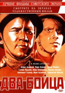 Два бойца 1943