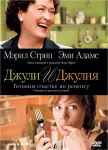 Джули и Джулия: Готовим счастье по рецепту 2009
