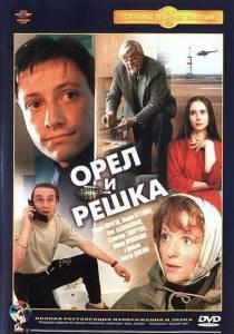 Орел и решка 1995