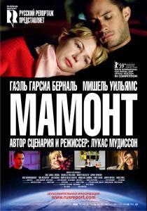 Мамонт 2009