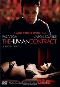 Человеческий контракт 2008
