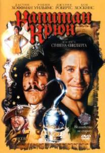 Капитан Крюк 1991