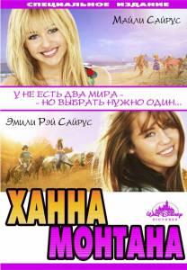 Ханна Монтана: Кино 2009