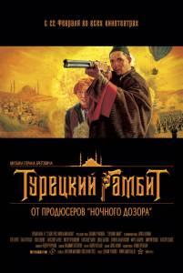 Турецкий гамбит 2005