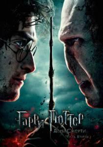Гарри Поттер и Дары Смерти: Часть II 2011