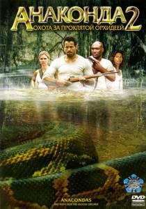 Анаконда 2: Охота за проклятой орхидеей 2004