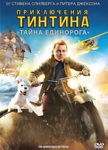 Приключения Тинтина: Тайна Единорога 2011