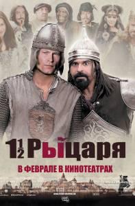 Полтора рыцаря: В поисках похищенной принцессы Херцелинды 2008