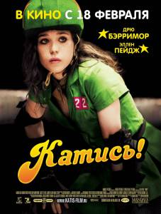 Катись! 2009