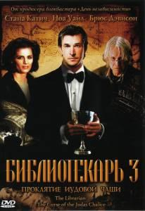 Библиотекарь 3: Проклятие иудовой чаши (ТВ) 2008
