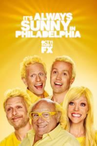 В Филадельфии всегда солнечно (сериал 2005 – ...) 2005 (12 сезонов)