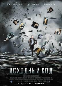 Исходный код 2011