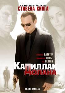 «Кадиллак» Долана 2008