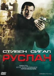Руслан (видео) 2009