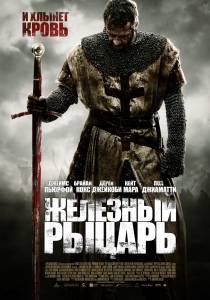 Железный рыцарь 2010