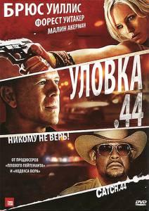 Уловка  .44 2011