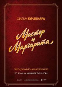 Мастер и Маргарита (ТВ) 1994