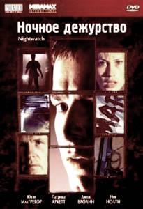 Ночное дежурство 1997