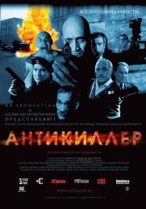 Антикиллер 2002