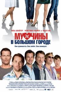 Мужчины в большом городе 2009