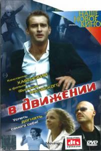 В движении 2002
