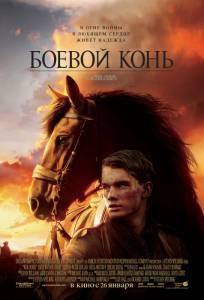 Боевой конь 2011