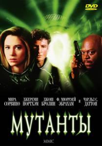 Мутанты 1997