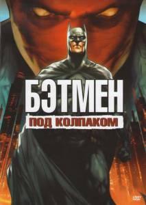 Бэтмен: Под колпаком (видео) 2010
