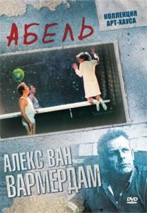 Абель 1986