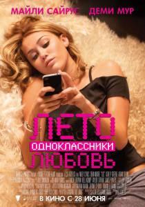 Лето. Одноклассники. Любовь 2011