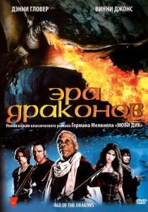 Эра драконов 2011