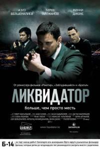 Ликвидатор 2011