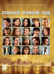 «Старый» Новый год 2011