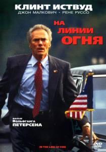 На линии огня 1993