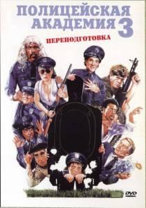 Полицейская академия 3: Переподготовка 1986
