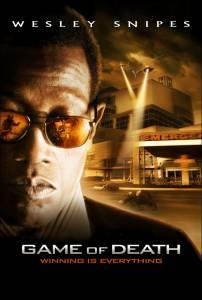 Игра смерти 2010