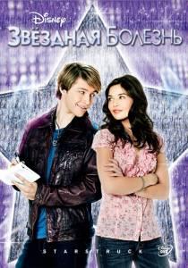 Звездная болезнь (ТВ) 2010