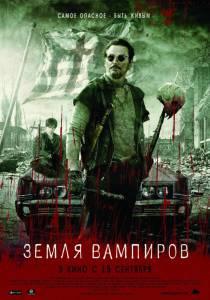 Земля вампиров 2010