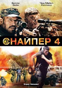 Снайпер4 2011