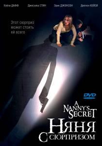 Няня с сюрпризом (ТВ) 2009