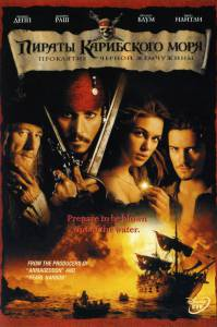 Пираты Карибского моря: Проклятие Черной жемчужины 2003