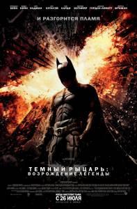 Темный рыцарь: Возрождение легенды 2012