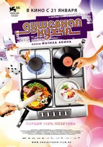 Душевная кухня 2009