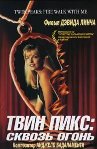 Твин Пикс: Сквозь огонь 1992