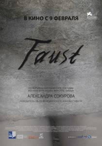 Фауст 2011