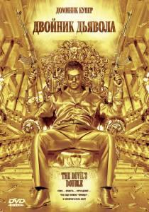 Двойник дьявола 2011